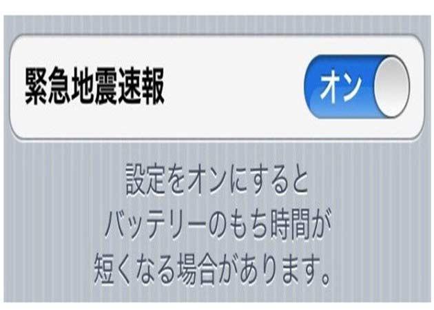 Alerta de terremotos en terminales con iOS 5 28