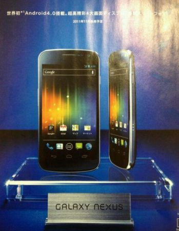 Primera imagen oficial de Samsung Galaxy Nexus