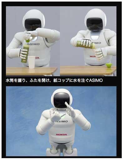 Honda mejora el robot humanoide ASIMO, el robocalypse está más cerca 37