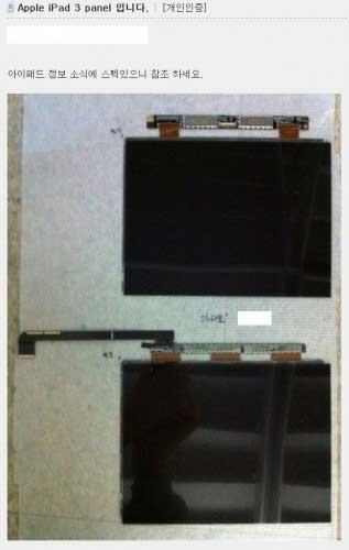 El panel Retina Display del iPad 3 en imágenes 31