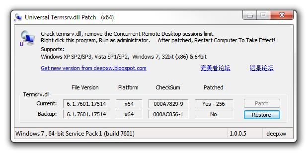 rdp patch windows 7
