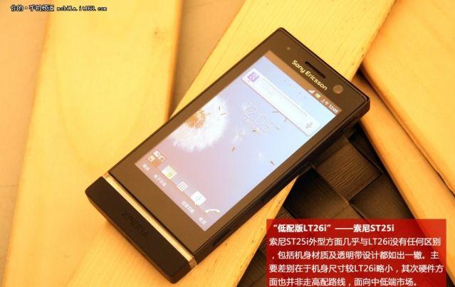 Sony Xperia U verá la luz en MWC 2012 -primeras imágenes-