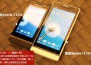 Leaked-Photos-of-Sony-Xperia-U-Emerge-3