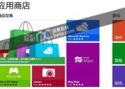 WindowsStore8-2
