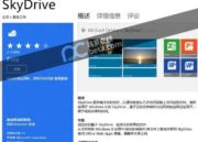 WindowsStore8-5