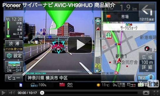 Pioneer GPS realidad aumentada