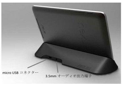 ASUS comercializa la base de carga oficial del Nexus 7 31