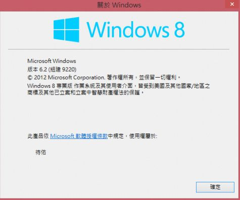 Primera versión alpha de Windows Blue o Windows 9 35