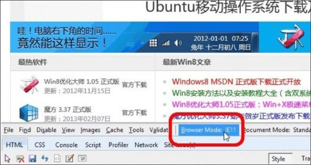 IE 11 Windows Blue