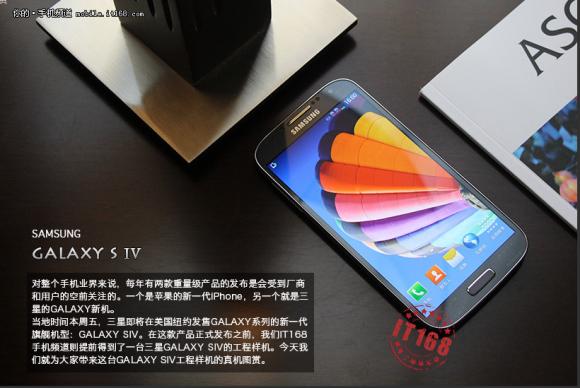 Hoy es el día del Galaxy S IV ¿Qué esperamos de la nueva joya de Samsung? 27