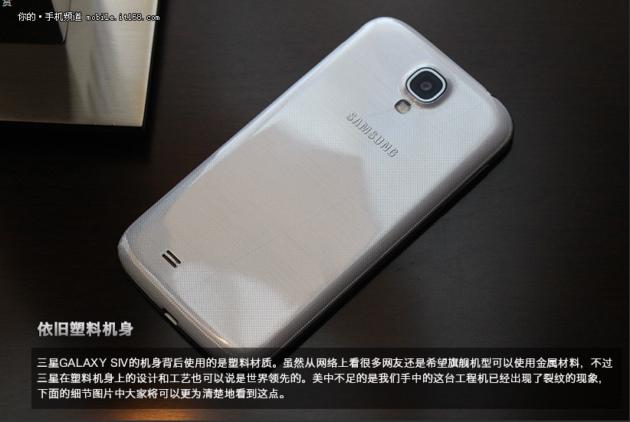 Hoy es el día del Galaxy S IV ¿Qué esperamos de la nueva joya de Samsung? 28