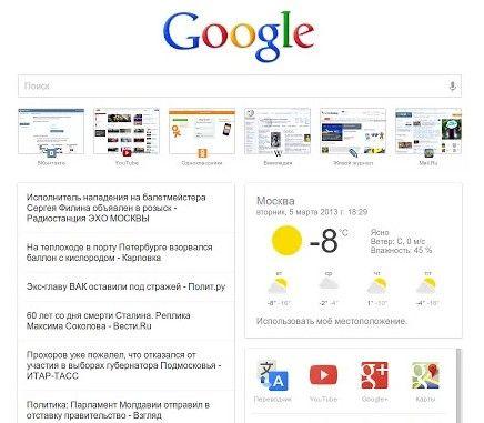 Google podría portar Google Now de Android a tu navegador de sobremesa