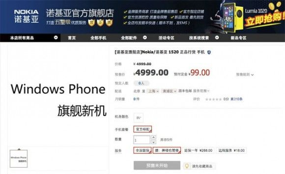 Nokia1520-2