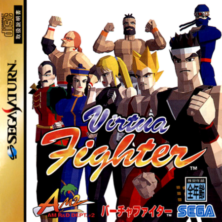 Virtua Fighter cumple 20 años y nos invita a recordar