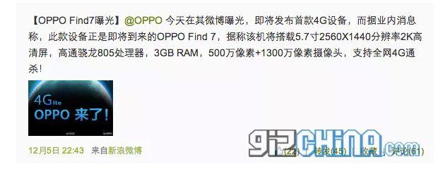 oppo-find-7-rumor32