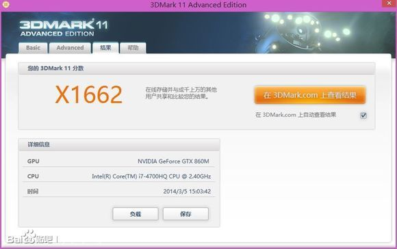 GeForce-GTX-860M-3DMARK-extreme (1)