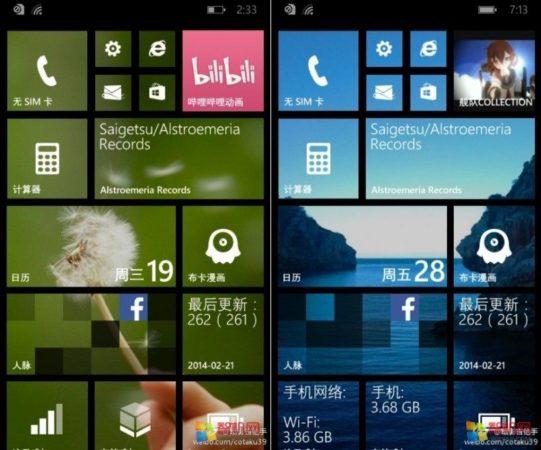 pantalla de inicio de Windows Phone 8.1 i021mx