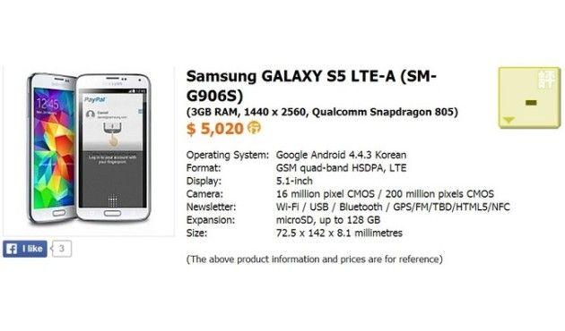Listado el Galaxy S5 Prime, especificaciones