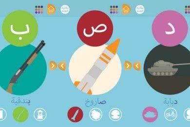 """ISIS lanza aplicación para """"educar"""" a los niños"""