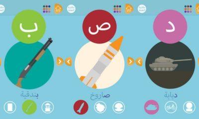 """ISIS lanza aplicación para """"educar"""" a los niños 28"""