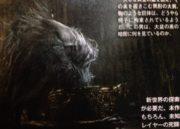 Dark Souls 3: Ashes Of Ariandel, nuevos detalles e imágenes 36