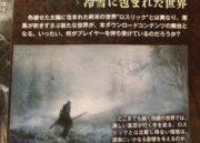 Dark Souls 3: Ashes Of Ariandel, nuevos detalles e imágenes 48