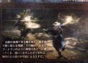 Dark Souls 3: Ashes Of Ariandel, nuevos detalles e imágenes 42