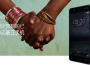 Nokia 08 el dieciseis de agosto