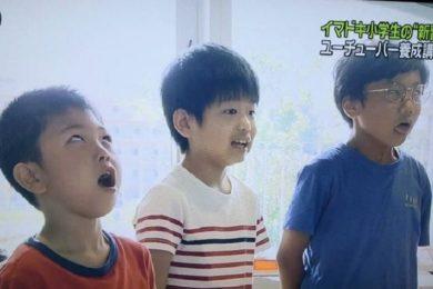 Japón ofrece clases a niños para que aprendan a ser Youtubers