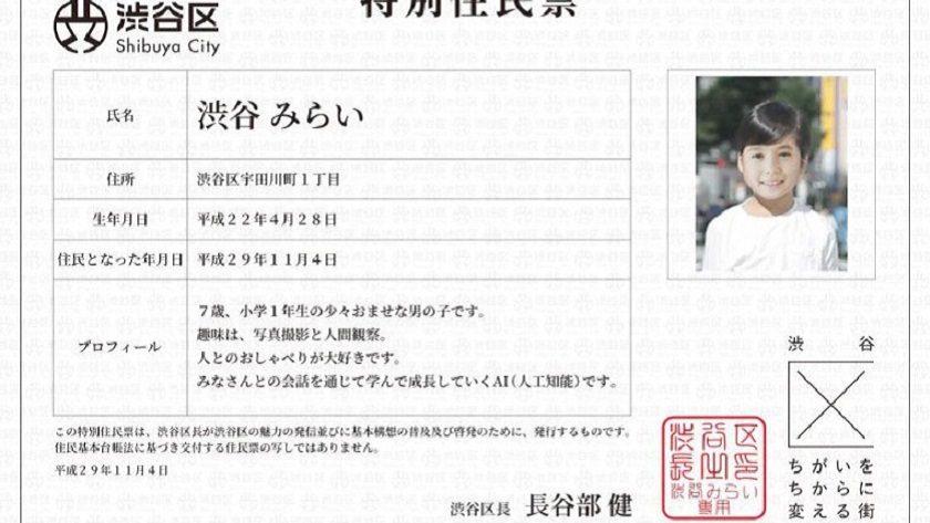 Japón da la residencia a un chat bot de 7 años
