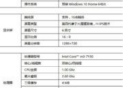 Nuevos detalles del GPD Win 2; Windows 10 y Core M 43