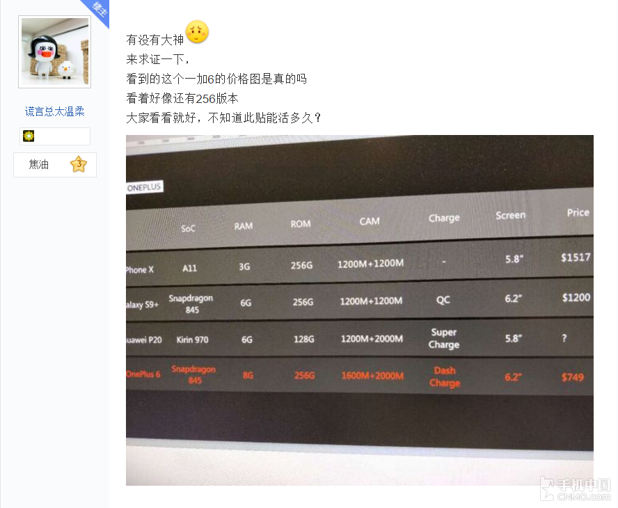 El precio del OnePlus 6 podría ser superior al del iPhone 8 31