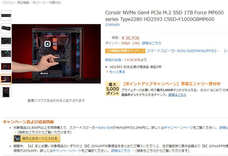 Corsair MP600 Amazon