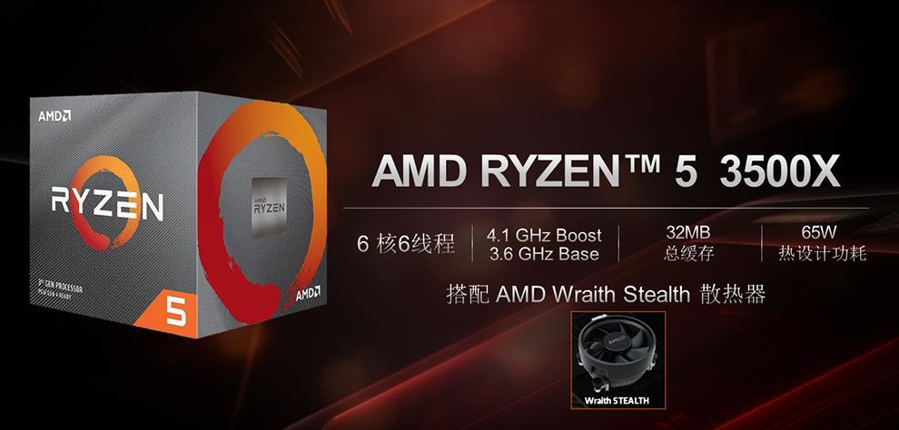 AMD democratiza los seis núcleos con los Ryzen 5 3500 y Ryzen 5 3500X 34