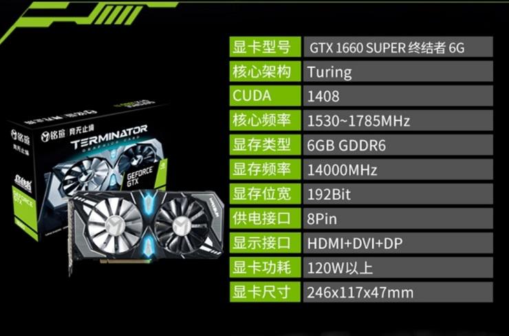 Especificaciones finales de la GTX 1660 Super y precio de venta 30