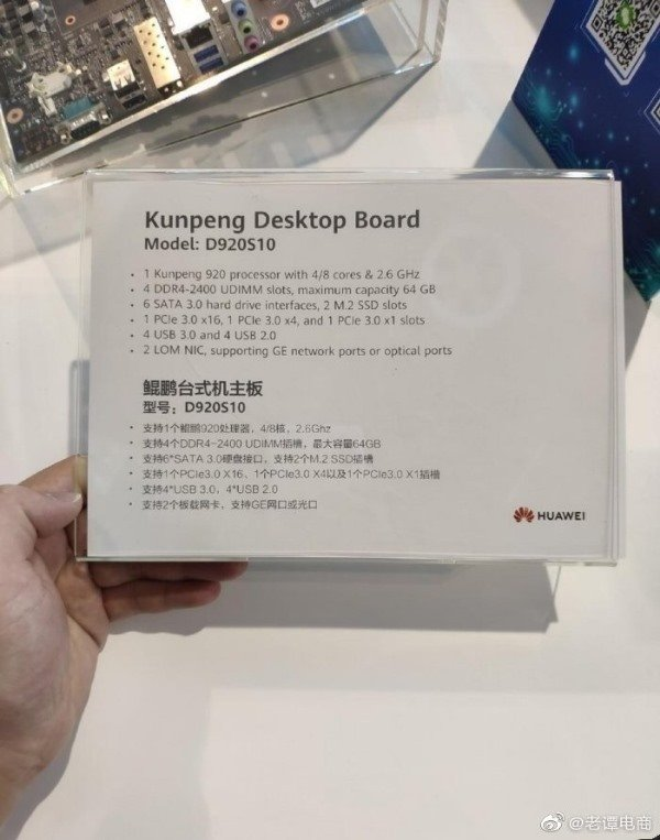 Huawei entrará en el sector PC con procesadores propios de hasta 8 núcleos 29