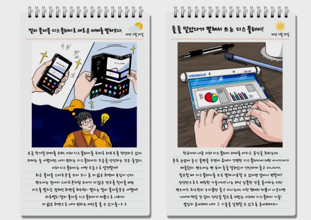 smartphone enrollable