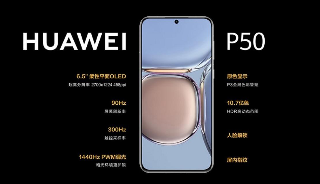 Huawei P50 y Huawei P50 Pro, un paso atrás que confirma los problemas del gigante chino 30