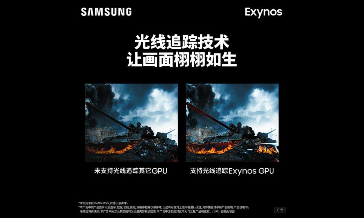 Samsung Exynos 2200 GPU AMD trazado de rayos